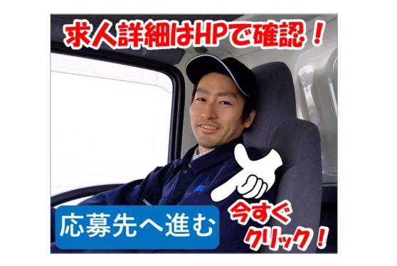 正社員急募/中型トラックドライバー(近距離・地場)/越野運送株式会社