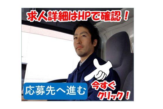 経験者優遇/中型トラックドライバー(近距離・地場)/越野運送株式会社