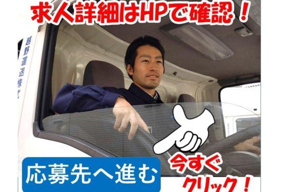 高収入/中型トラックドライバー/越野運送株式会社
