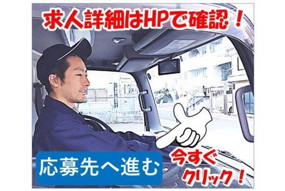 <ルート配送>中型トラックドライバー